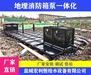 新疆喀什地埋式箱泵一體化廠家現場安裝