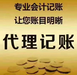 承接海南工商注册代理记账公司变更提供公司转让