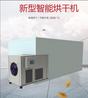 木耳箱式烘干機箱式循環烘干機/方箱式烘干機