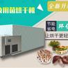小型箱式藥材烘干機鞏義市箱式烘干機-立體箱式烘干機