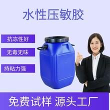 水性壓敏膠丙烯酸壓敏膠水膠帶壓敏膠壓敏膠乳液生產商不殘膠圖片