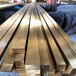 HPB59-1黃銅排無鉛耐沖壓黃銅排