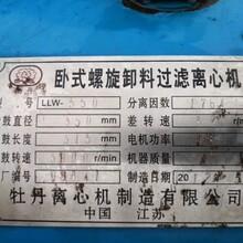 二手碟式离心机价格便宜的/二手350过滤离心机价格图片