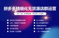 内蒙古拼多多店群一键采集上货软件招商加盟,技术运营教学