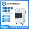 杭州實驗室降溫防爆除濕機,福州機房降溫防爆除濕機