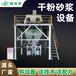 安徽淮北輕質抹灰石膏設備廠家/提供技術配方/山東綠佰特