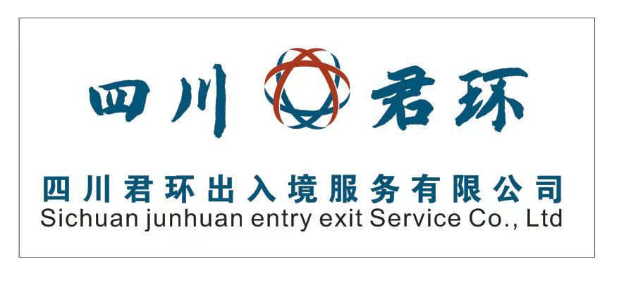 四川君環出入境服務有限公司