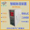 智能调温除湿装置XKY-CS3000欣科亿源头生产厂家铝合金款冷凝
