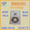 智能除濕裝置欣科億60WXKY-CS6000環網柜中置柜帶RS485通訊