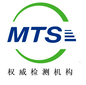 亞馬遜檢測實驗室美國CPC認證實驗室MTS圖片