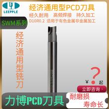 深圳PCD铣刀PCD有色金属加工刀具厂家力博刀具SWM系列图片