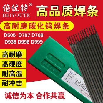 厂家D256耐磨焊条高锰钢堆焊焊条