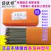 供應高錳鋼耐磨電焊條耐磨堆耐沖擊3.2