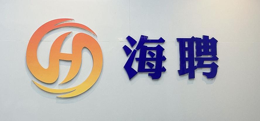 四川海聘勞務服務有限公司