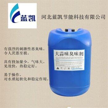 鍋爐防丟水臭味劑變色劑生產廠家