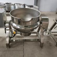 100L醬鴨翅夾層鍋攪拌炒鍋泡椒鳳爪夾層鍋圖片