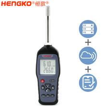 恒歌RS485手持式溫濕度記錄儀_高抗干擾實驗室溫濕度記錄儀圖片