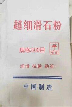 辽宁滑石粉厂优游平台注册官方主管网站供给各范例号和用处的滑石粉产物