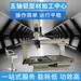 科鼎數控鋁型材數控鉆銑加工中心,鋁型材加工中心設備,加工精度高