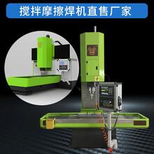科鼎数控搅拌摩擦焊水冷板报价,搅拌摩擦焊机公司,焊接设备图片