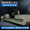 科鼎數控鋁型材數控鉆銑加工中心,加工中心數控,數控銑床
