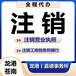 龍港代辦注銷個體戶工商營業執照