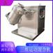 廠家供應三維運動混合機糧食粉料混料機V型攪拌機火燥機械