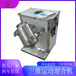 廠家供應三維混合機連續式粉料混料機V型攪拌機火燥機械