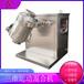 廠家供應三維運動混合機小型自動粉料混料機V型攪拌機火燥機械