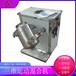 廠家供應三維運動混合機食品調料粉料混料機V型攪拌機火燥機械