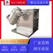 廠家供應三維運動混合機雞飼料粉碎混料機V型攪拌機火燥機械