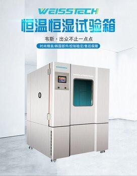 韋斯儀器WSHW-080可程式恒溫恒濕試驗箱