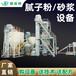 河北邯鄲膩子粉設備/膩子粉生產設備廠家/免費提供配方