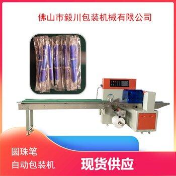 全自動圓珠筆枕式包裝機多功能鉛筆伺服包裝機