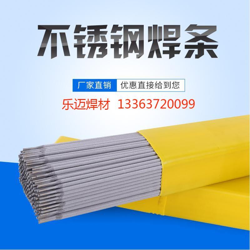 不锈钢焊条A402/A302/A022/A132/A102/A412E2209/a304316L焊材