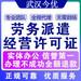 代辦武漢地區公司注冊、變更、稅務籌劃