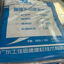 銷售C60無收縮CGM灌漿料圖片