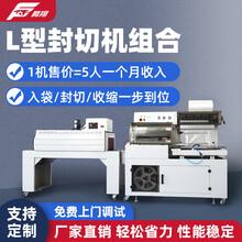 厂家全自动L型封切机热收缩机热收缩膜包装机封膜机热收缩包装机图片