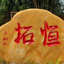景观石头大型天然风景石园林石头刻字石头户外奠基石定制村牌石图片