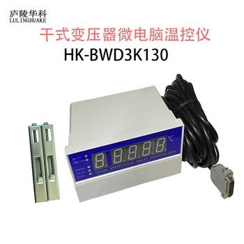 庐陵华科BWD-3K130C变压器温度控制器电力干变温控器