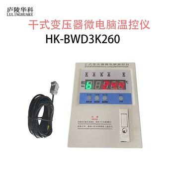 变压器温度控制器HK-BWD3K260干变温控器的通讯设置