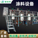 邯鄲乳膠漆-生態涂料設備源頭廠家直供