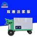 液壓雙缸雙液注漿泵/雙液全自動注漿泵/雙缸注漿泵河南艮通