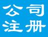 西寧代辦工商注冊,代理記賬,找博雅信通會計公司