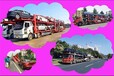 黃岡運輸#拖運商品車有好評運私家車