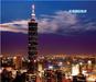 中山LED灯发往台湾可以吗费用怎么算?
