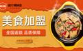 加盟吴太和鲍汁黄焖鸡靠不靠谱