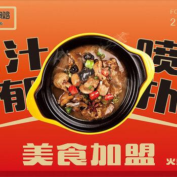吳太和鮑汁黃燜雞加盟開店做別家復制不出的好味道
