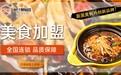 吴太和鲍汁黄焖鸡官腾讯分分彩有什么刷水的方案火热招募中,值得你做一番考虑!
