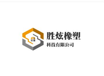 河北胜炫橡塑科技有限公司